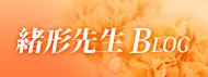 緒形先生ブログ